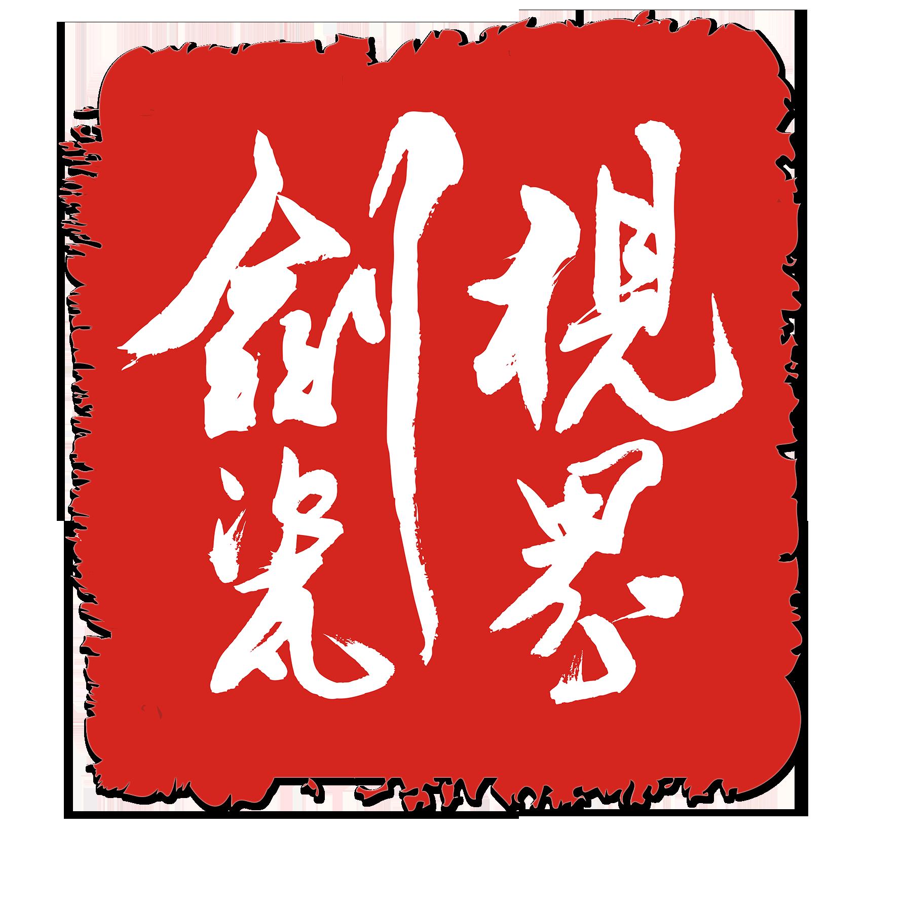 剣磁視界芸術館