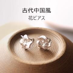古代中国風 ピアス 花びら シルバー
