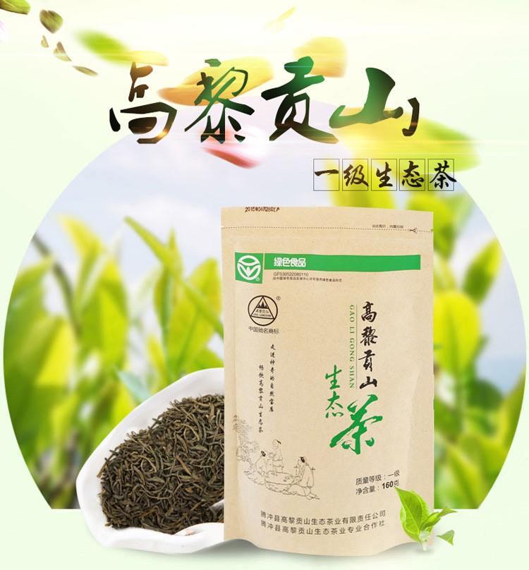 緑茶 健康茶 高山緑茶 生態緑茶 有機栽培 無農薬 (一級生態緑茶160g)-1