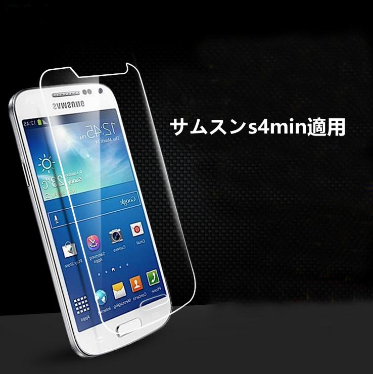 サムソンS4mini携帯膜携帯強化ガラス膜膜高清防爆膜-1