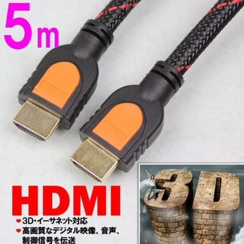HDMIケーブル Ver1.4 3D対応/ハイスピード/イーサネット/フルハイビジョン対応/金メッキプラグ/5m
