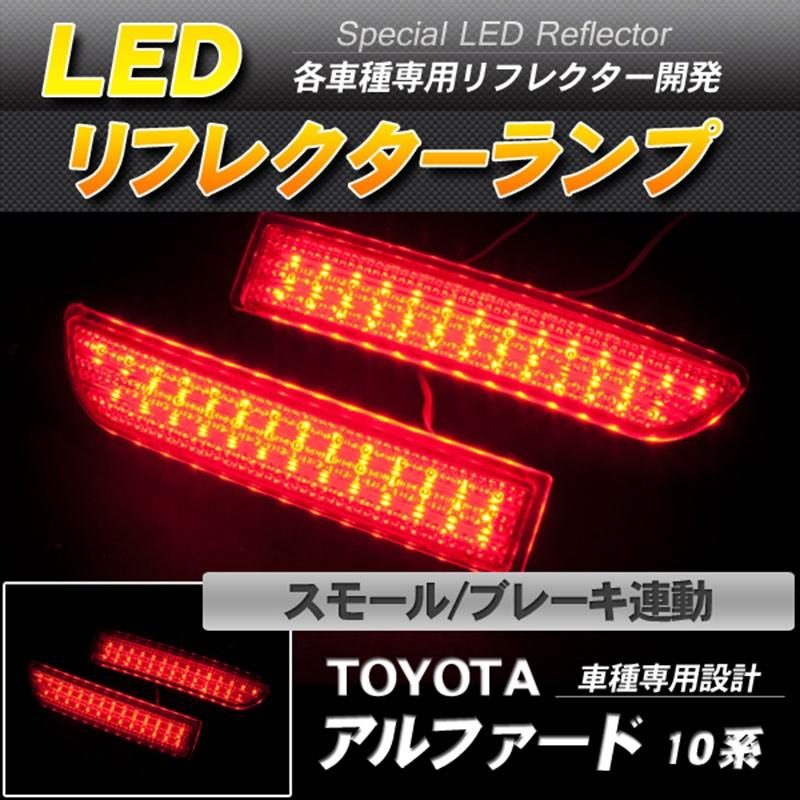 LEDリフレクター アルファード 10系 スモール ブレーキ連動-1