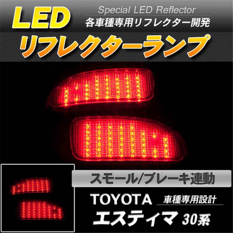 LEDリフレクター エスティマ 30系 スモール ブレーキ連動 赤レンズ-1