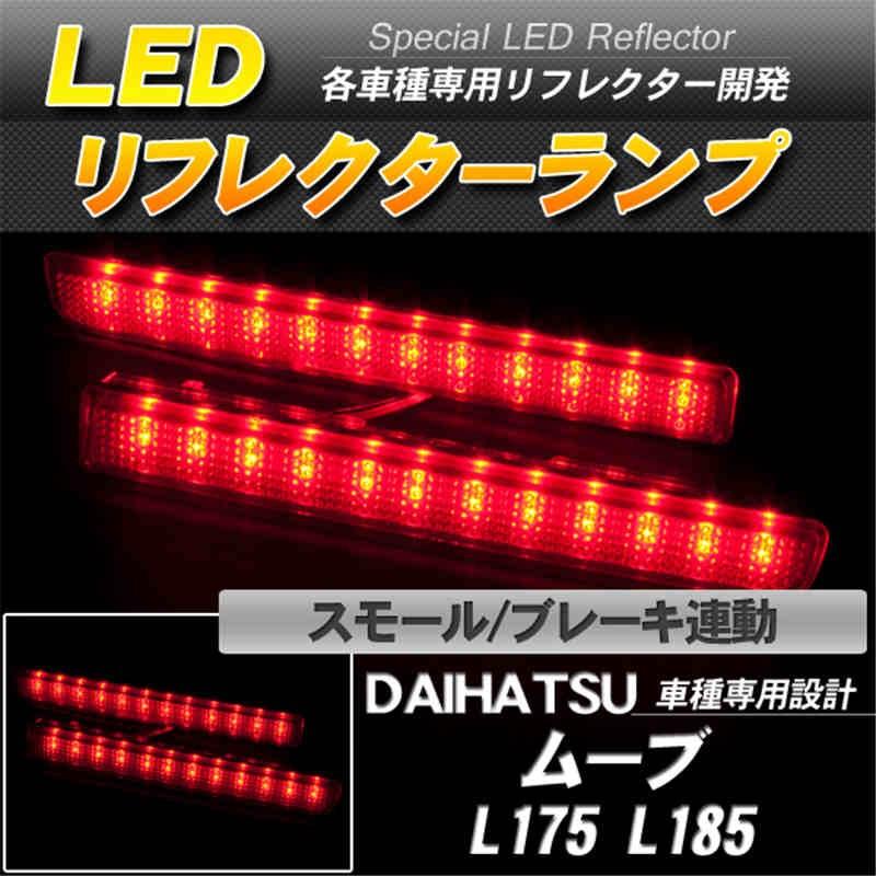 LEDリフレクター ムーヴ L175 L185専用 スモール ブレーキ連動 赤レンズ-1
