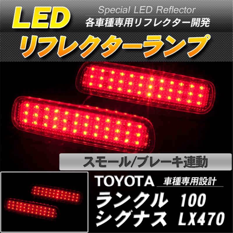 LEDリフレクター ランクル100 シグナスLX470 スモール ブレーキ連動 赤レンズ-1