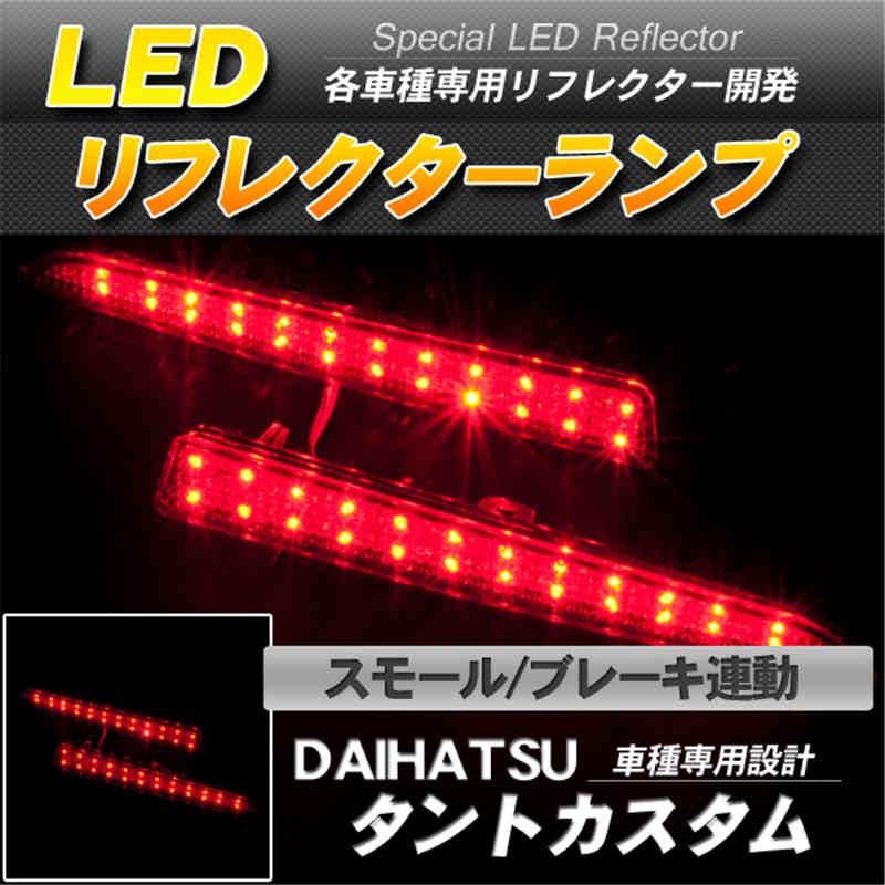 LEDリフレクター タントカスタム L375 378系 スモール ブレーキ連動 赤レンズ-1