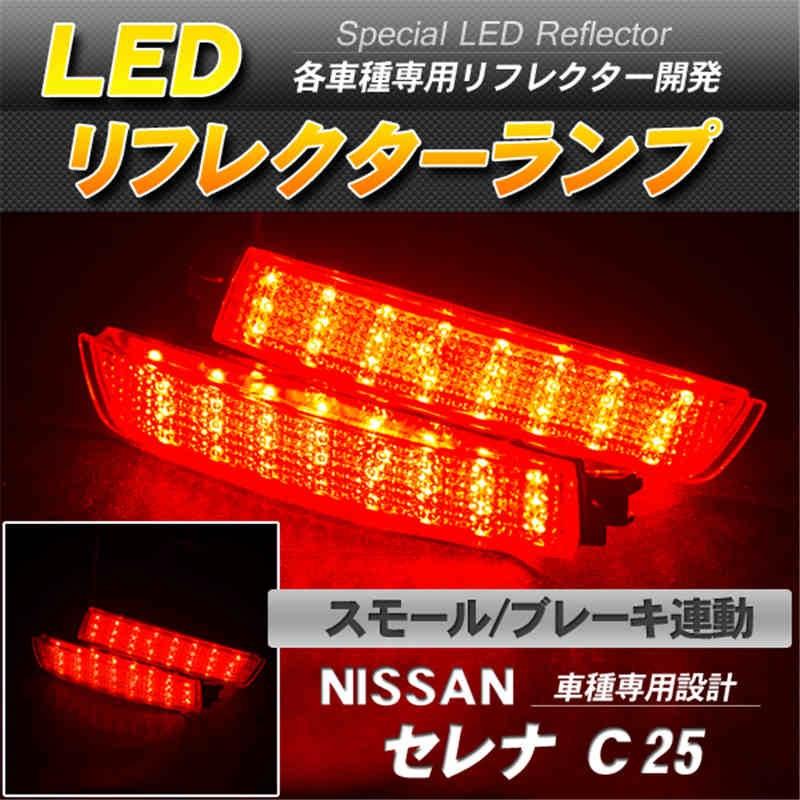 LEDリフレクター セレナ C25 スモール ブレーキ連動 赤レンズ-1