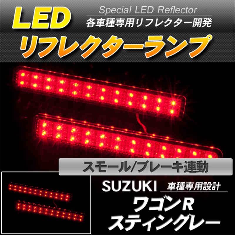 LEDリフレクター ワゴンR スティングレー スモール ブレーキ連動 赤レンズ-1