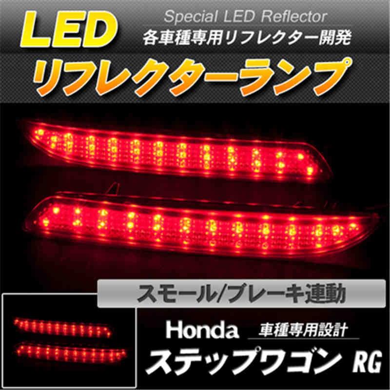 LEDリフレクター ステップワゴン RG スモール ブレーキ連動-1