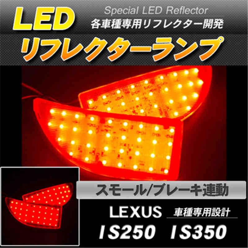 LEDリフレクター レクサス IS250 IS350 スモール ブレーキ連動-1