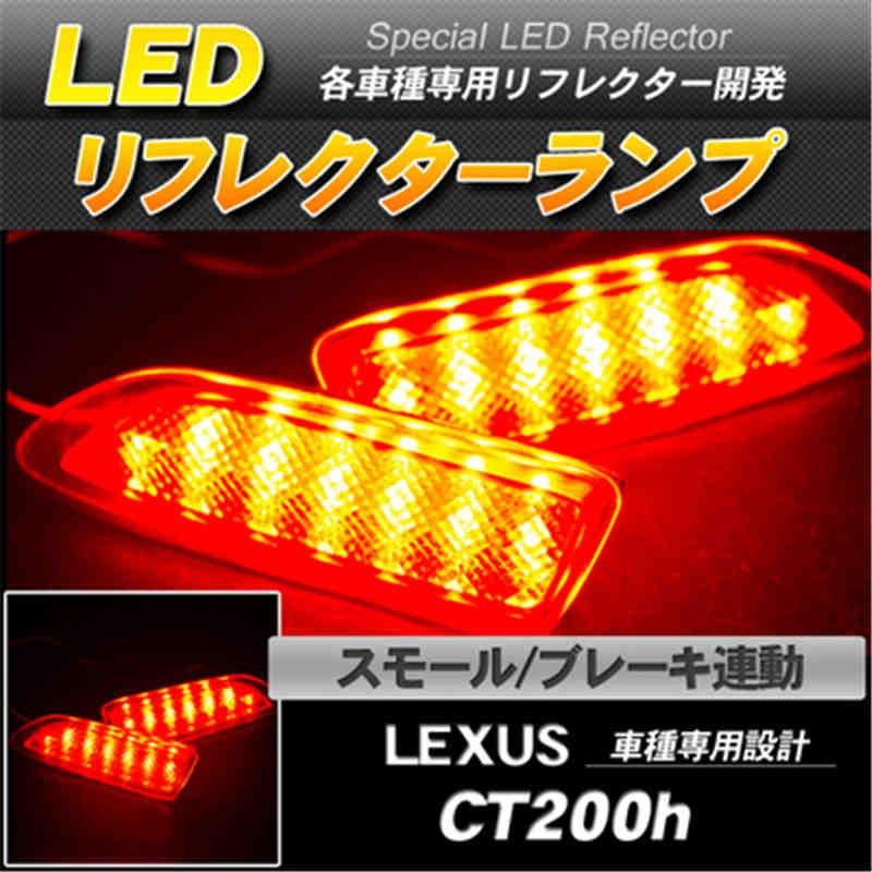 LEDリフレクター レクサス CT200h スモール ブレーキ連動-1
