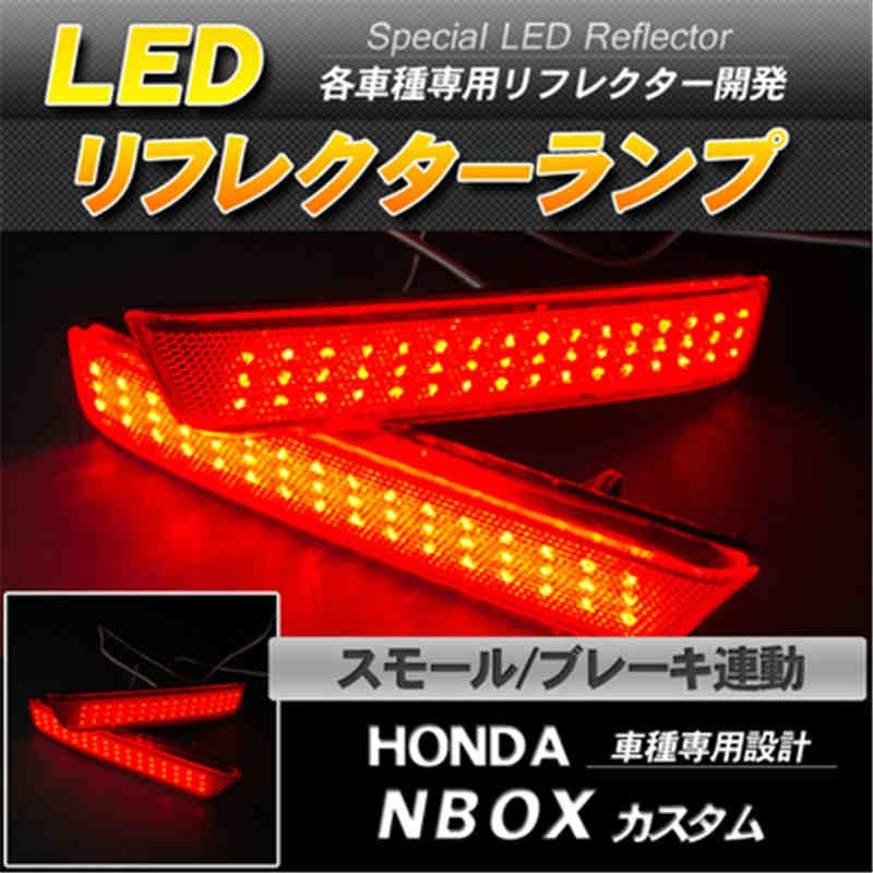 LEDリフレクター N-BOX NBOX カスタム スモール ブレーキ連動-1