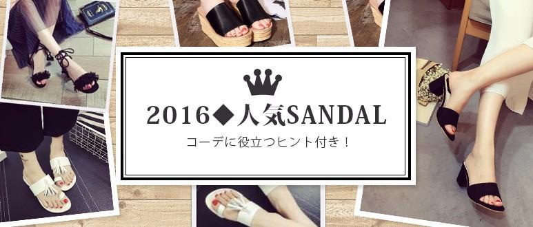 2016人気サンダル特集