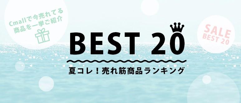 夏コレ!売れ筋商品ランキング BEST20