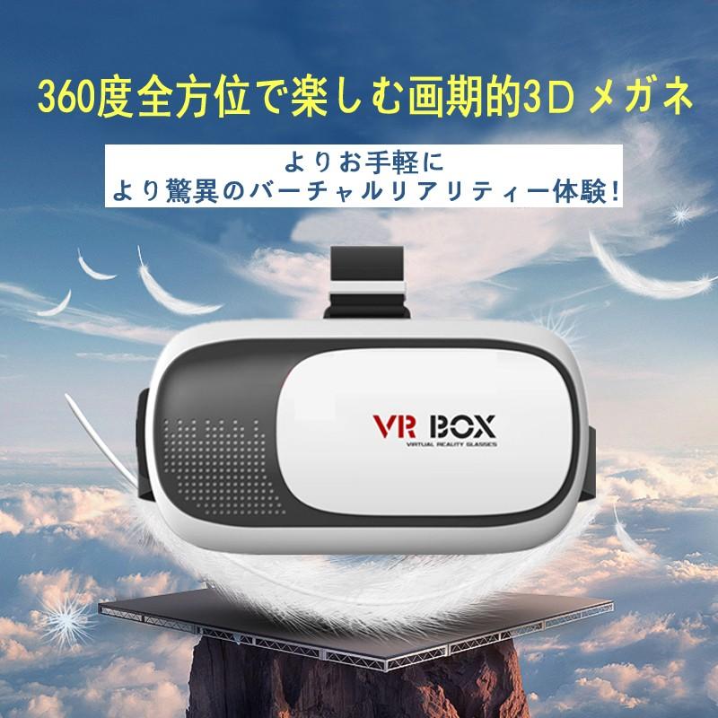VR WORLD VR ボックス VR ゴーグル スマホ 3D メガネ 眼鏡 3DVR (iPhone 6s 6 6Plus 5) Android対応 バーチャル 動画 映画 ゲーム コントローラー