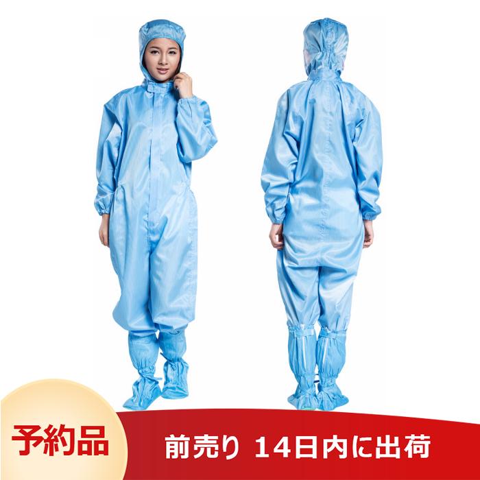 防護服 使い捨て 青