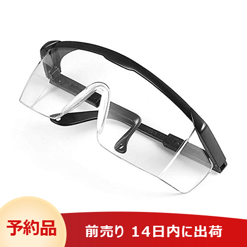 保護メガネ