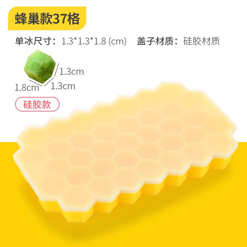 37グリッドの蜂の巣の蓋-黄