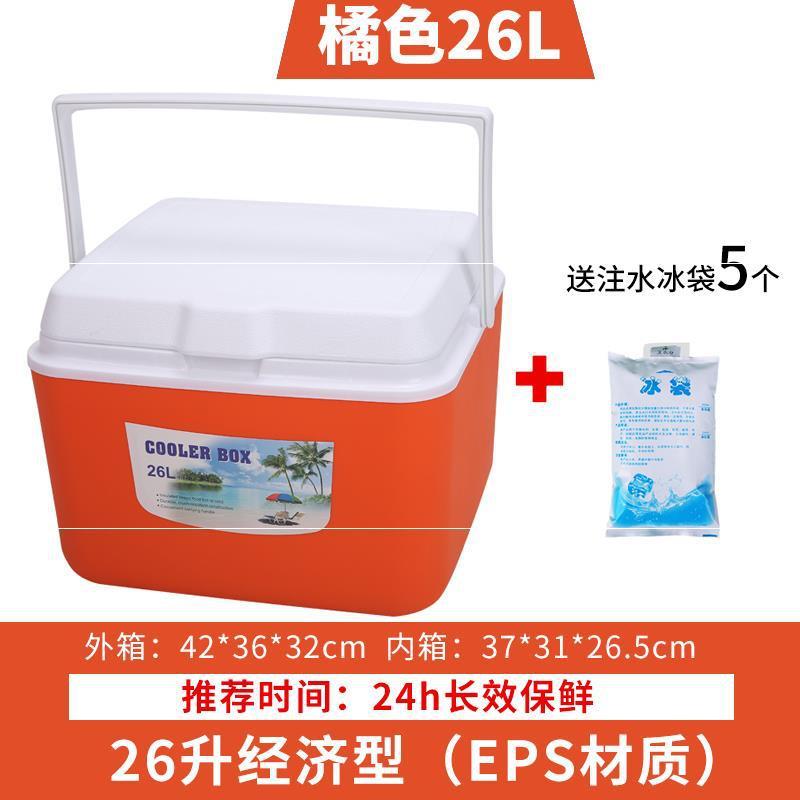 オススメ→オレンジ26リットル【氷嚢5個送る】