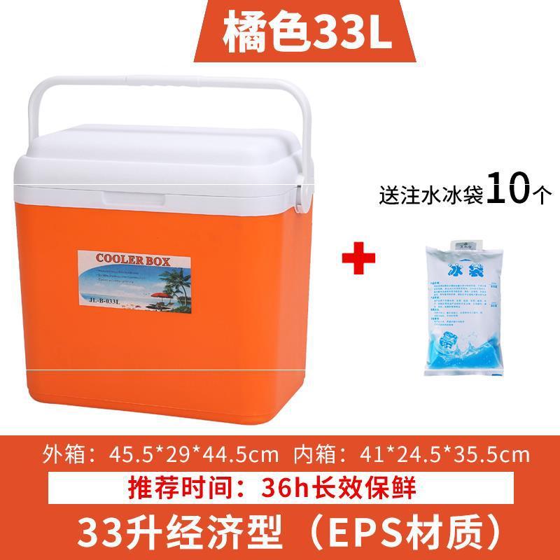 33リットルオレンジ【氷嚢10個送る】