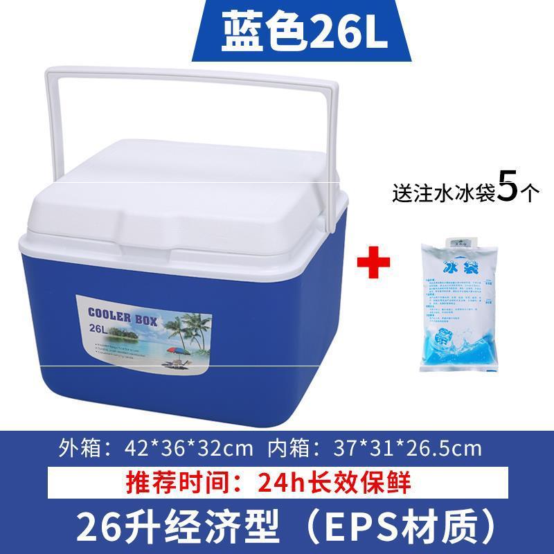 オススメ→26リットルブルー【氷嚢5個送る】