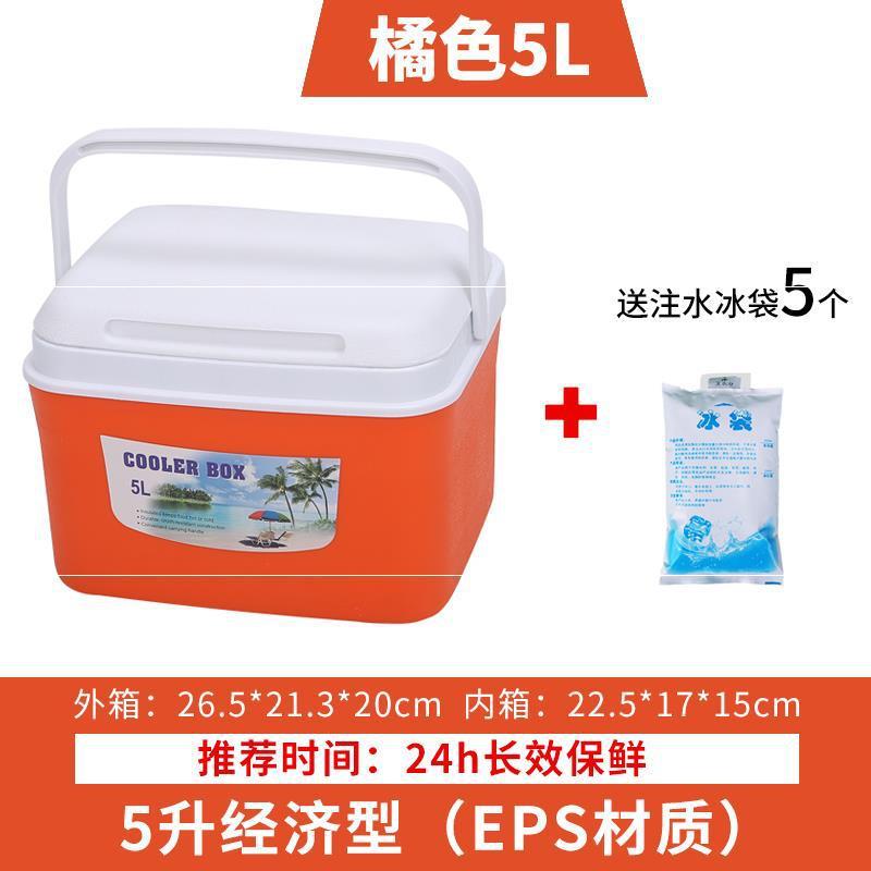 5リットルのオレンジ【氷嚢を5つ送る】