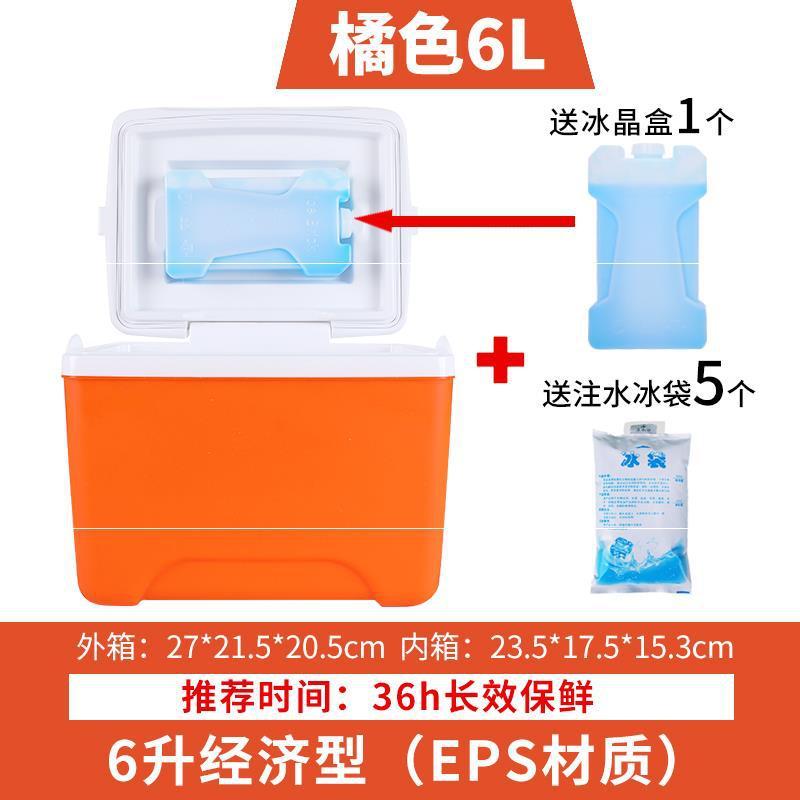 6 Aリットルオレンジ【氷嚢5個送る】