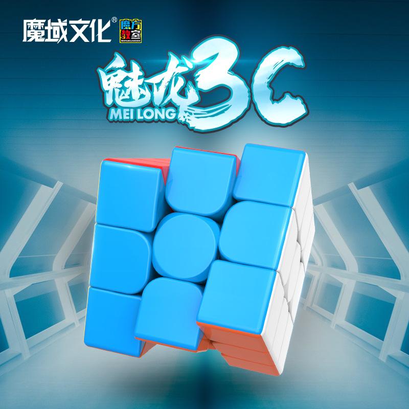 魅龍3 C版3階【カラー】