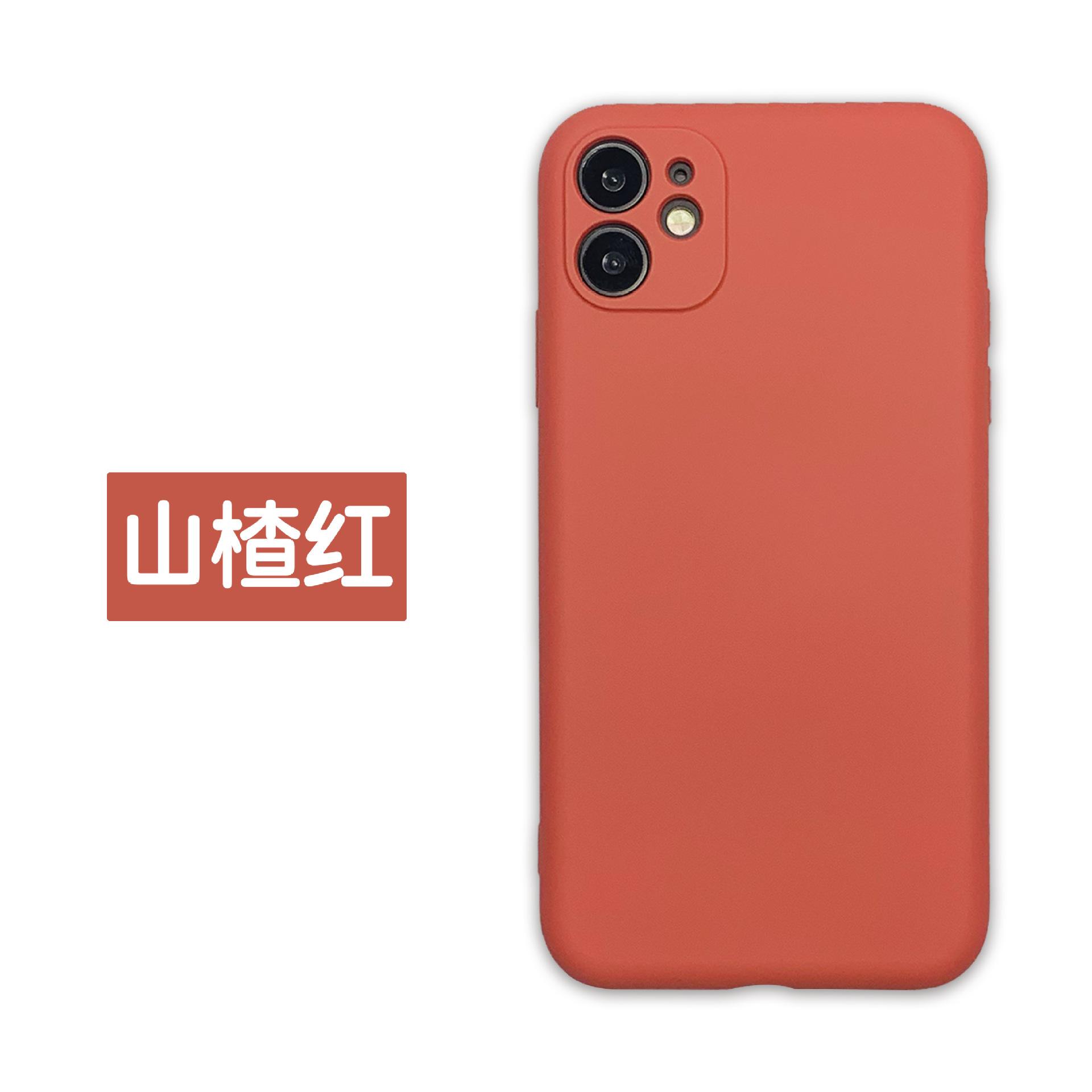 颜色-山楂红.jpg