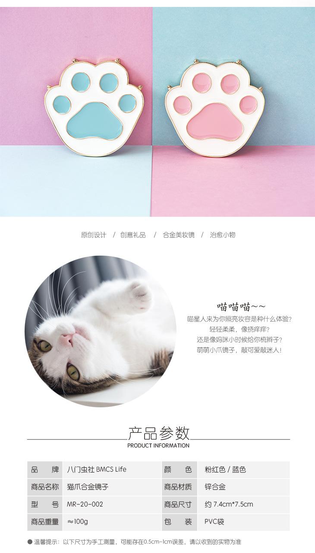 猫爪合金镜子(详情页02.jpg