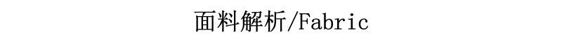 面料解析.jpg
