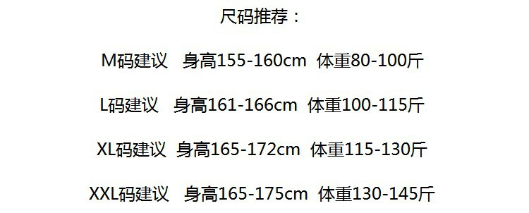 短袖  建议 尺寸表