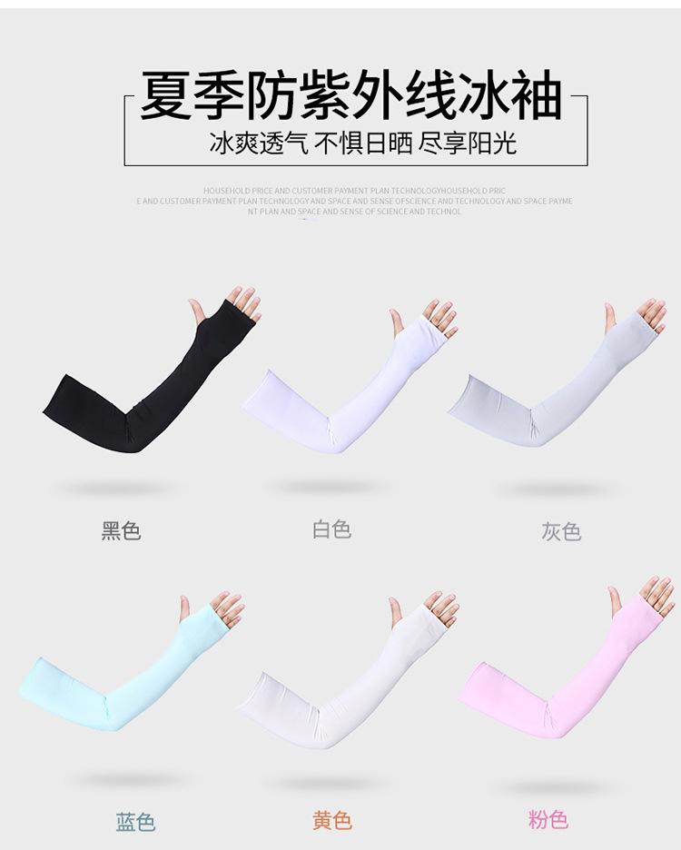 加长露指袖套 (4)