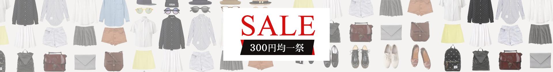 300円均一商品特集