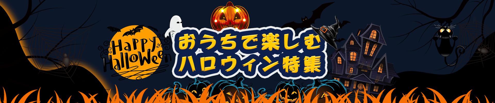 「Cmall」Happy Halloween おうちで楽しむハロウィン特集