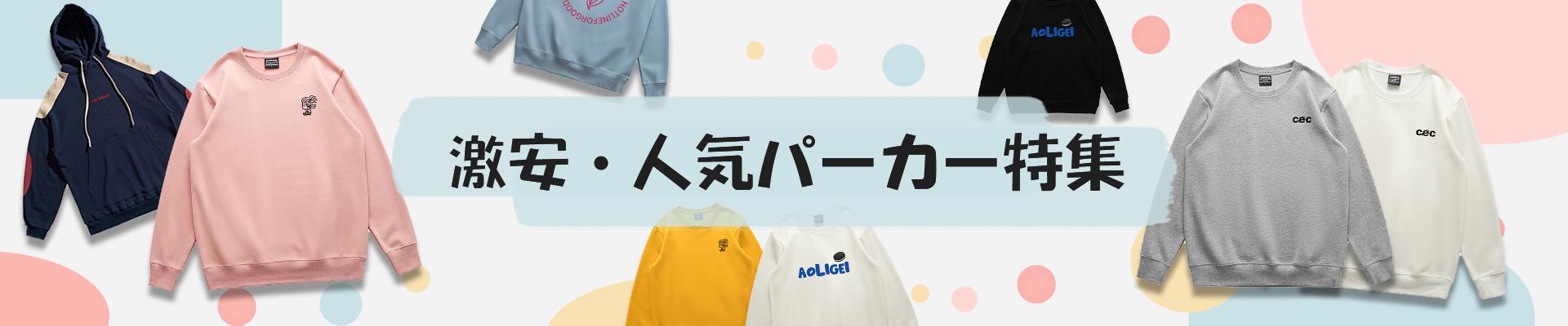「Cmall」激安・人気パーカー特集