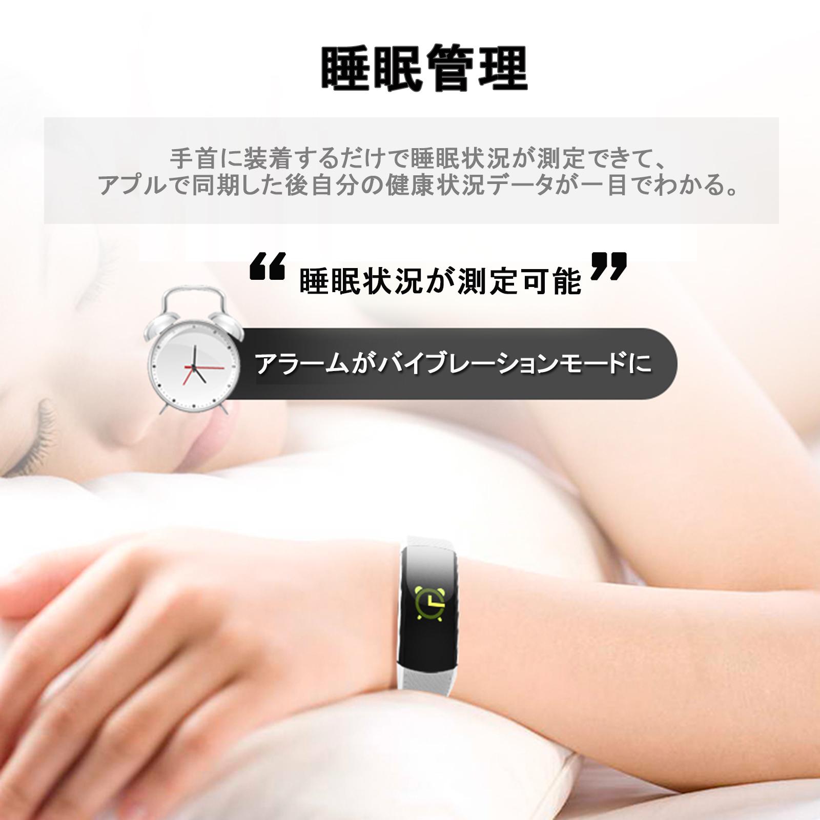 睡眠管理.jpg